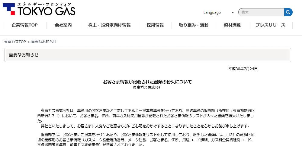 プレス 東京 リリース ガス